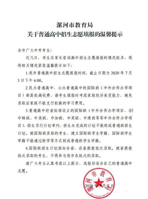 国际班学生不能转入普通班!漯河市教育局紧急发布通知