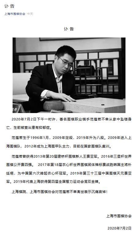 围棋棋手范蕴若去世 年仅24岁 上海棋院沉痛哀悼