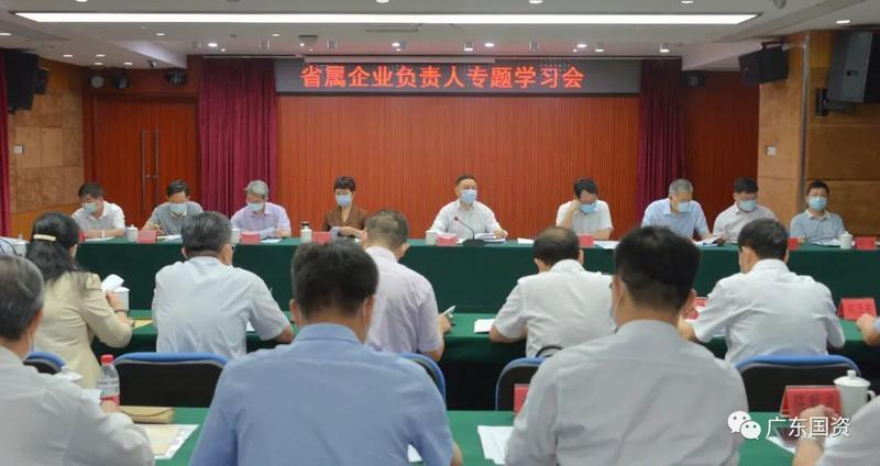 省国资委召开省属企业负责人专题学习会