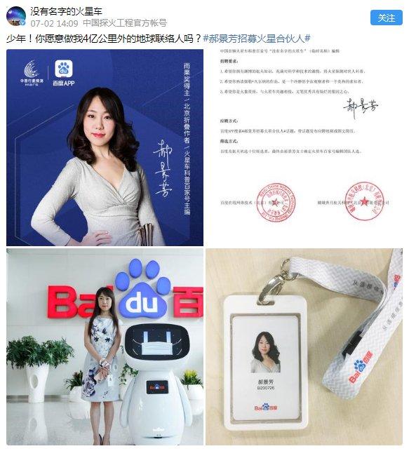 """""""天问一号""""火星车百家号招募编辑 百度App联手郝景芳做科普"""