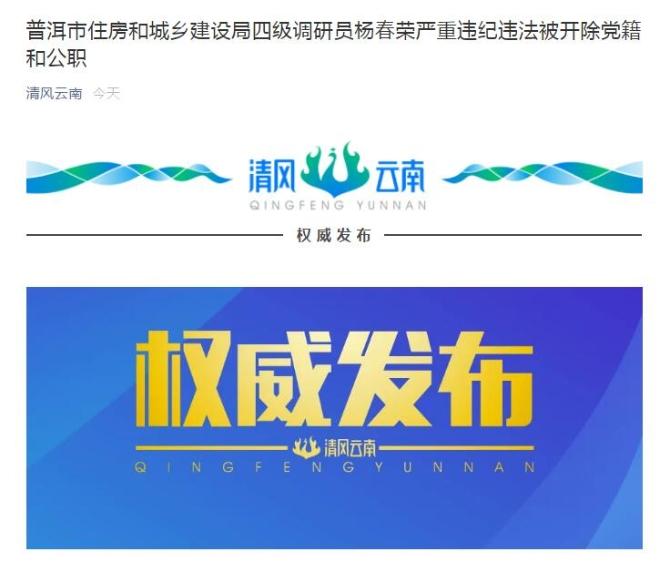 严重违纪违法!普洱市住房和城乡建设局原副局长杨春荣被双开