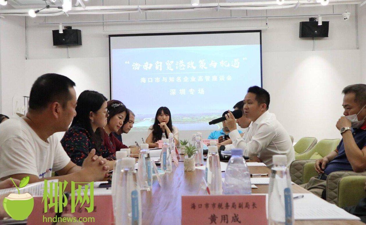 海口国际投资促进局赴深圳开展跨境电商企业座谈交流活动