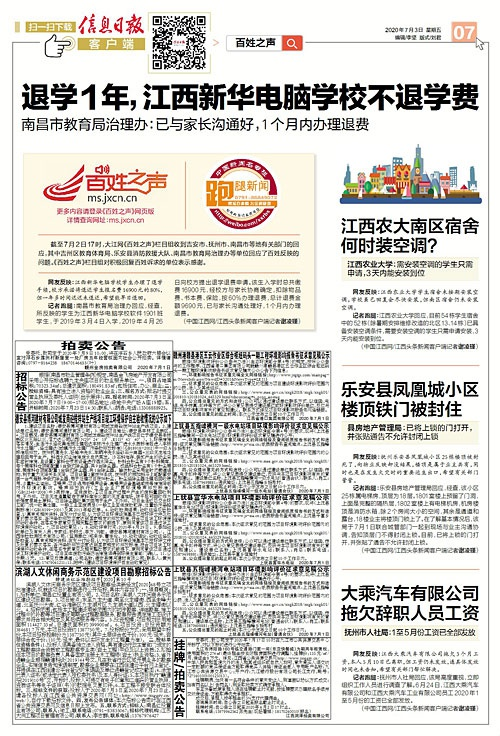 退学1年,江西新华电脑学校不退学费