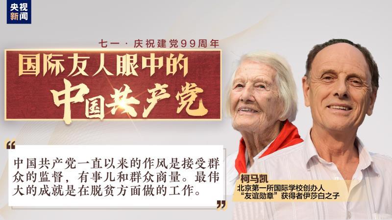 全球连屏丨柯马凯:中国共产党最大的特色是代表人民利益