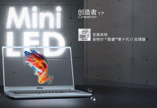 微星Creator 17开售,采用Mini LED屏幕
