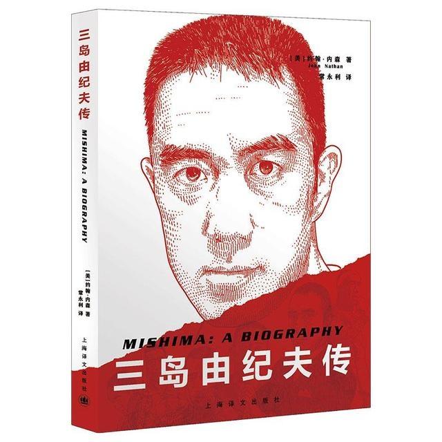《三岛由纪夫传》出版,带你走近这位谜一样的天才作家