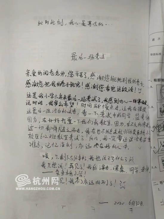 """""""一张试卷考散一群人""""杭州六年级男生考卷背后的""""小作文""""暖哭阅卷老师"""