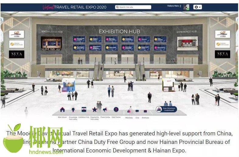 海南国际经济发展局等成为首届穆迪旅游零售云展览白金合作伙伴