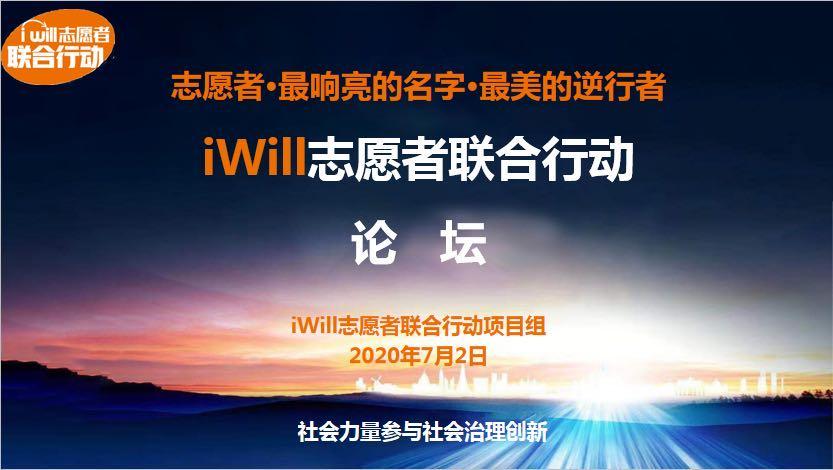 """联结民间志愿力量,""""iWill志愿者联合行动""""云上召开经验总结会"""