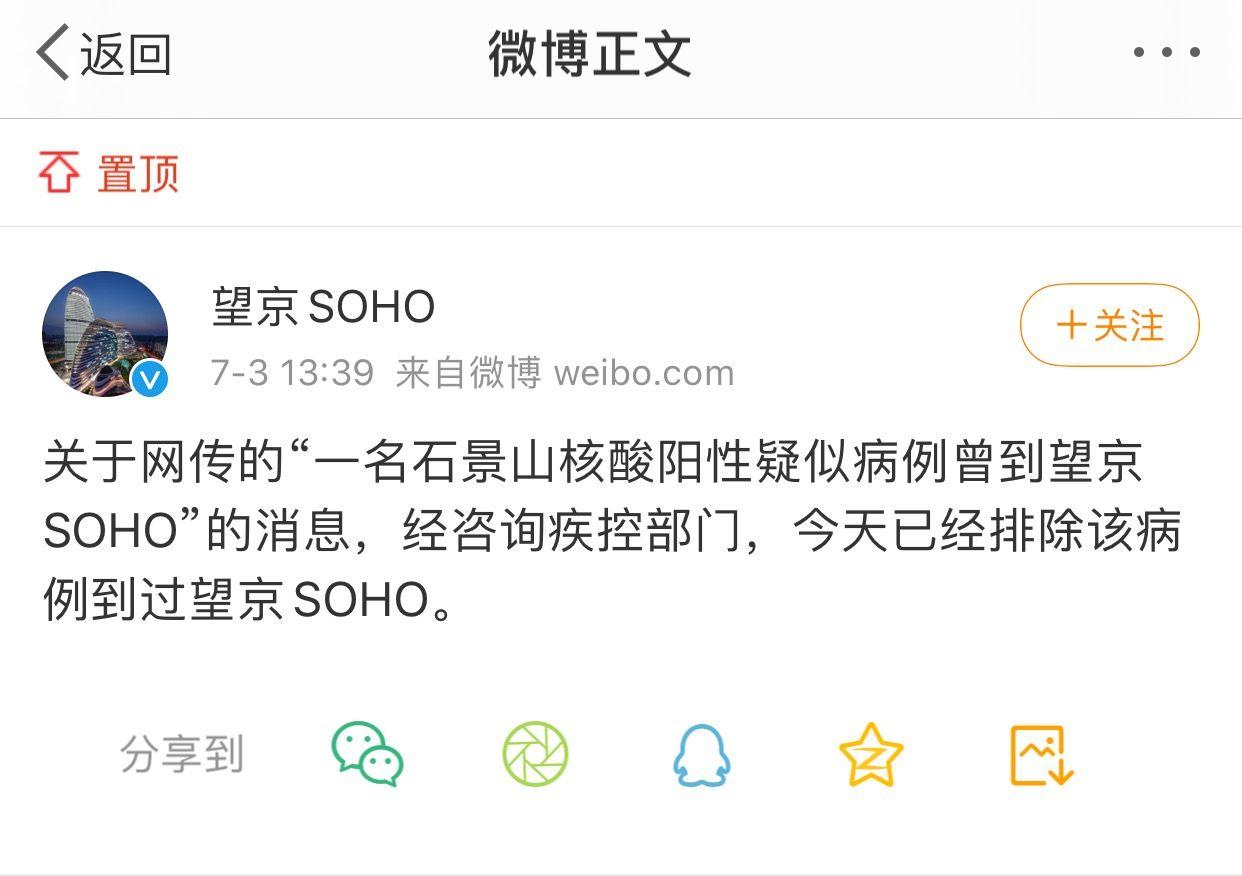 杏悦代理:北京望杏悦代理京SOHO排除疑似病图片
