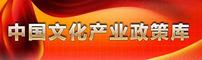 老字号注册商标受关注 安徽强化知识产权保护