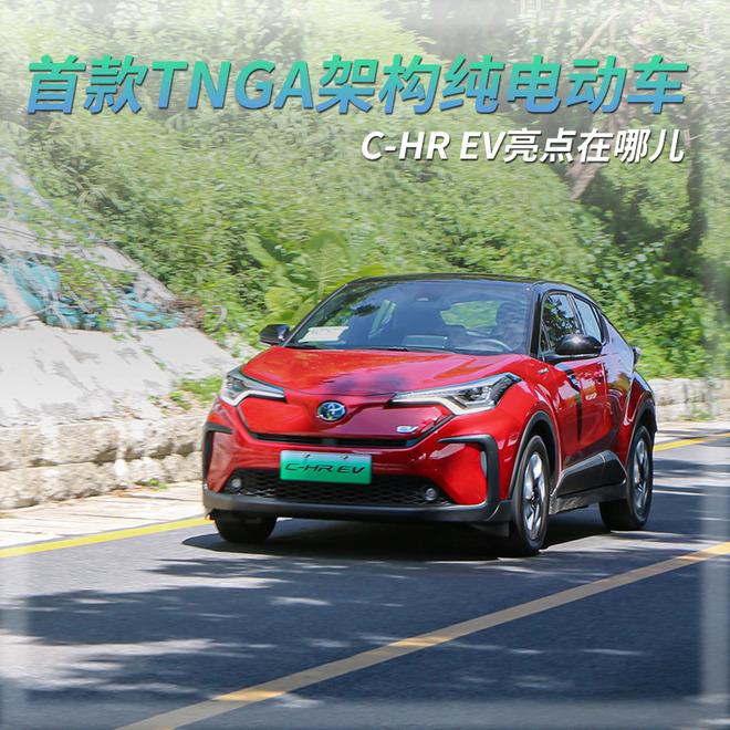 丰田首款TNGA架构纯电动车 C-HR EV亮点在哪儿