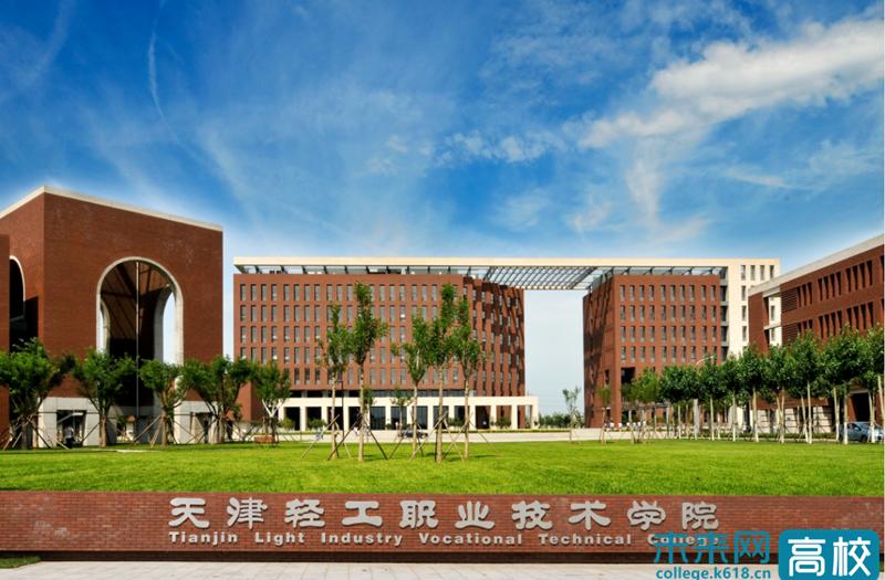 天津轻工职业技术学院:新增加机械制造与自动化(智能制造)专业 鲁班工坊建设成果显著