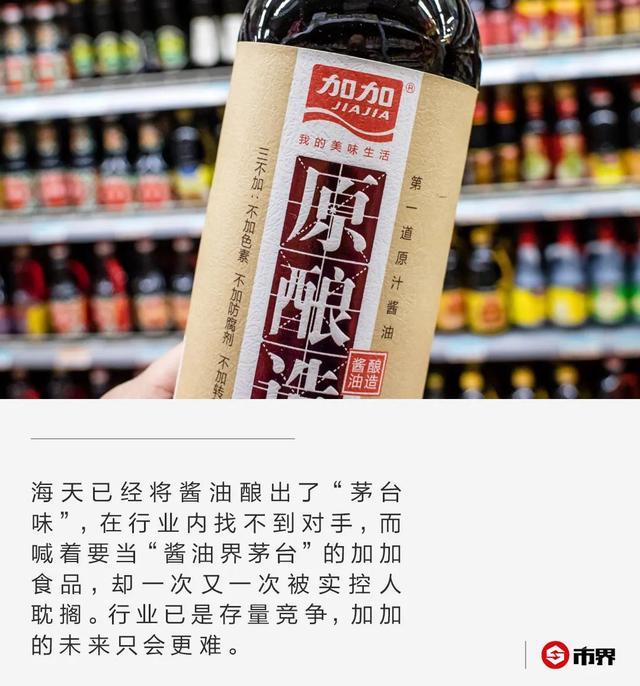 """""""中国酱油第一股""""大困局:攻不进北上广,与海天味业的差距在哪?"""