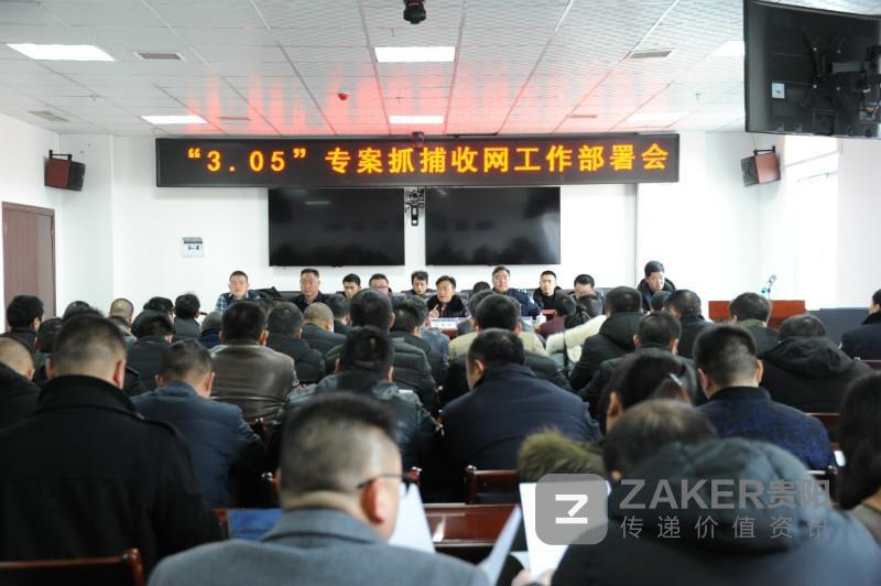 贵州赫章打掉一组织、领导传销团伙 19名组织领导者获刑