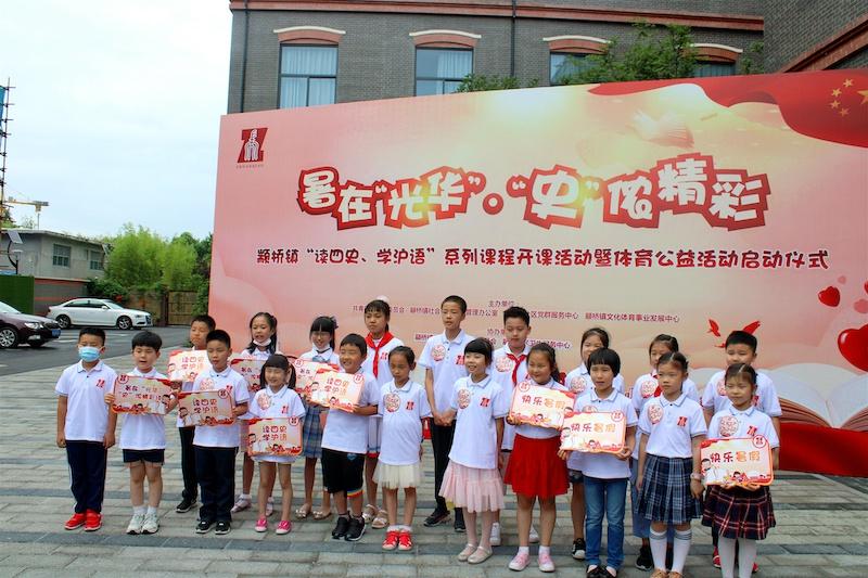 """读""""四史""""、学沪语、勤锻炼,闵行颛桥镇以15项公益课程充实暑假"""