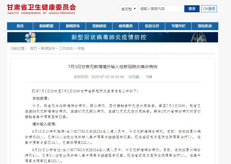 7月3日,甘肃无新增境外输入性新冠肺炎确诊病例
