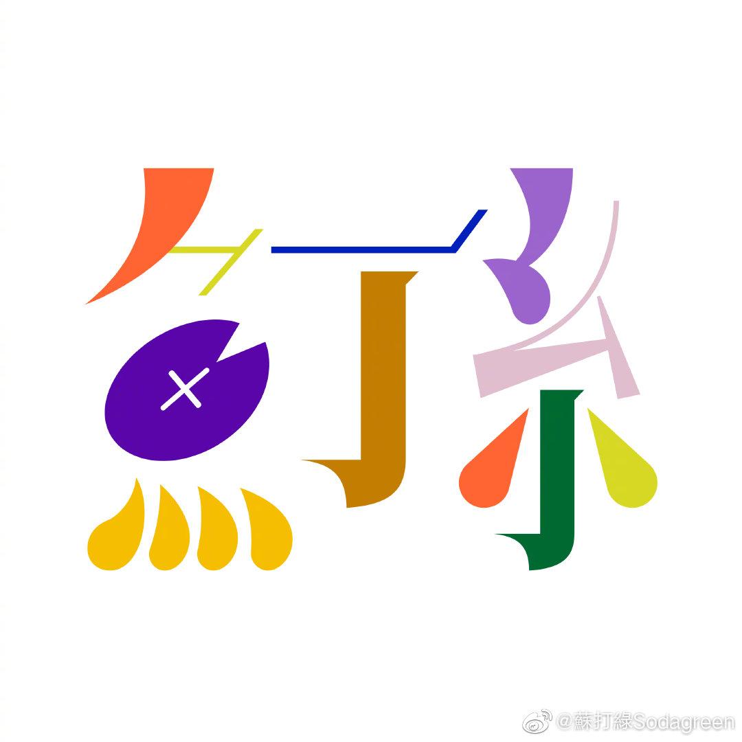 [摩天代理]苏打绿乐团更名为魚丁糸曾摩天代理在图片