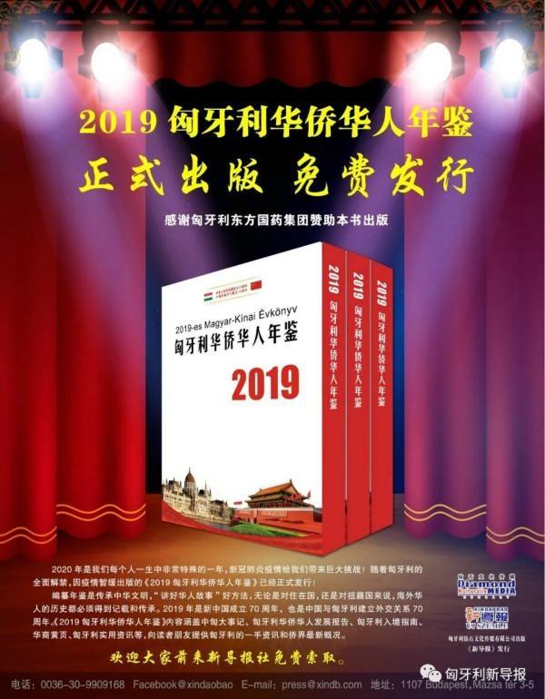 《2019匈牙利华侨华人年鉴》出版发行