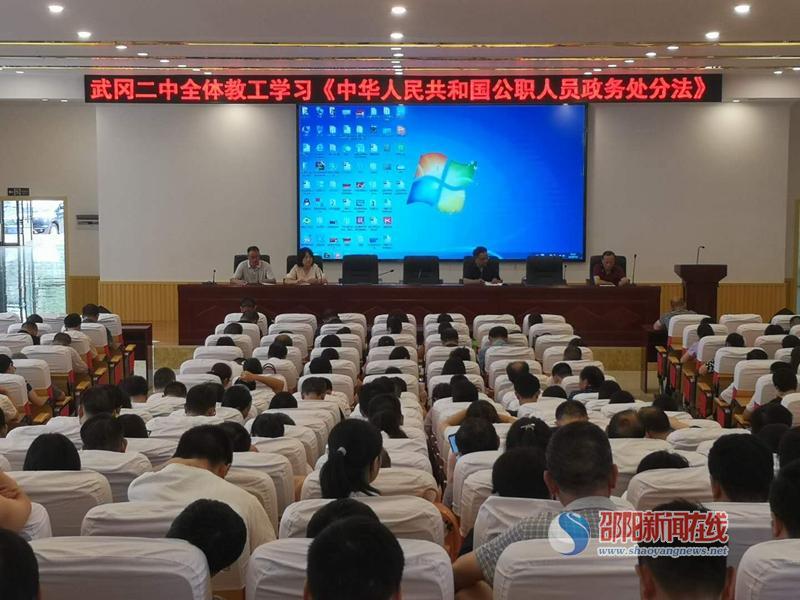 武冈市第二中学开展学习《中华人民共和国公职人员政务处分法》活动