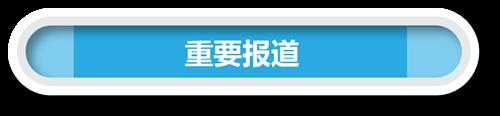 """一周反腐:中央纪委网站公布上半年""""打虎""""""""纠风""""成绩单"""