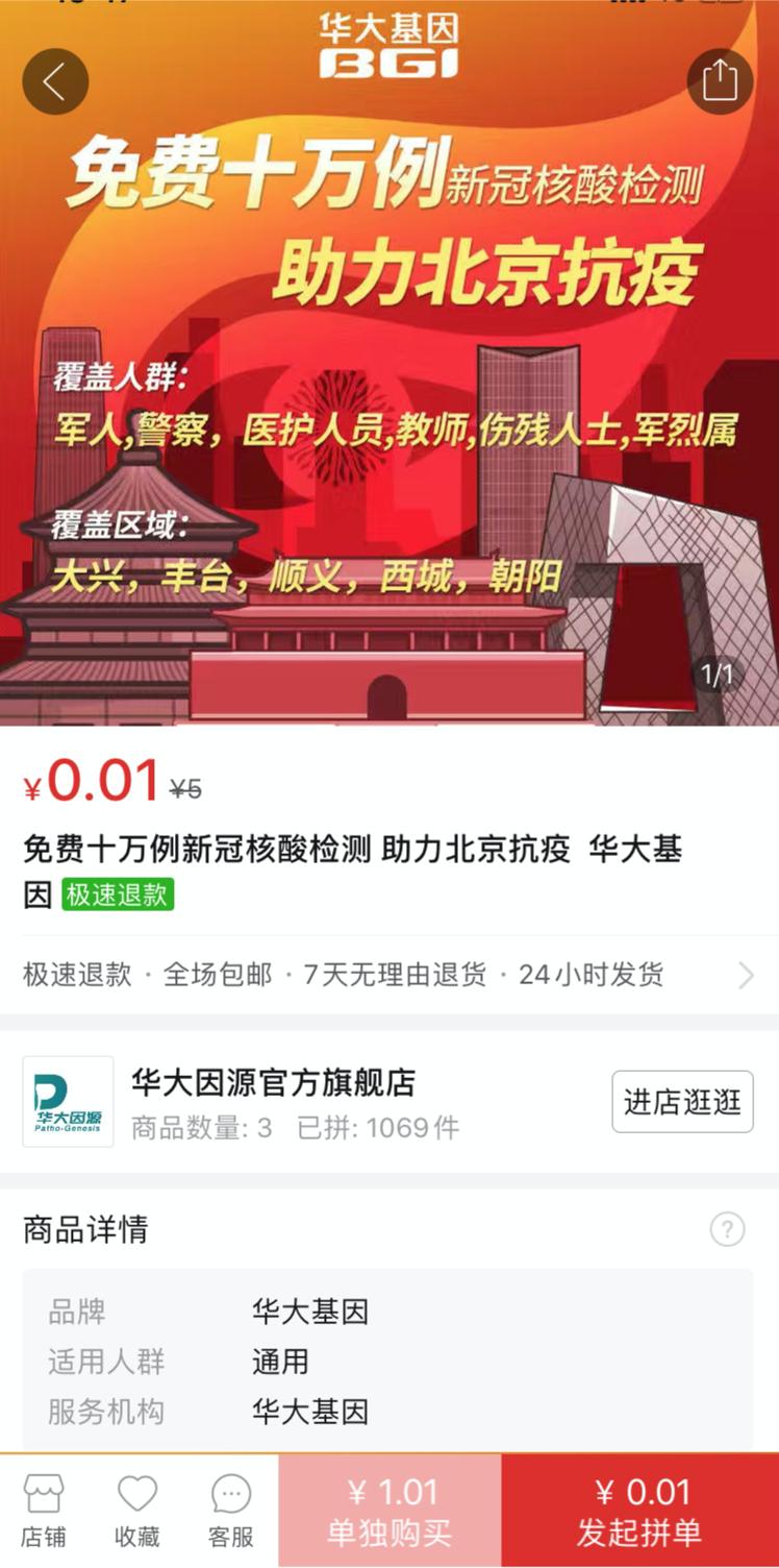 拼多多和华大基因将向北京医护、教师等群体提供10万份免费核酸检测
