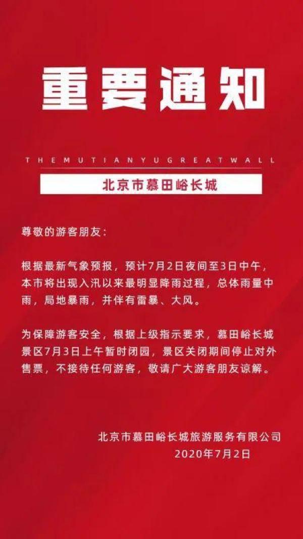 北京迎入汛以来明显降雨 慕田峪长城暂时闭园