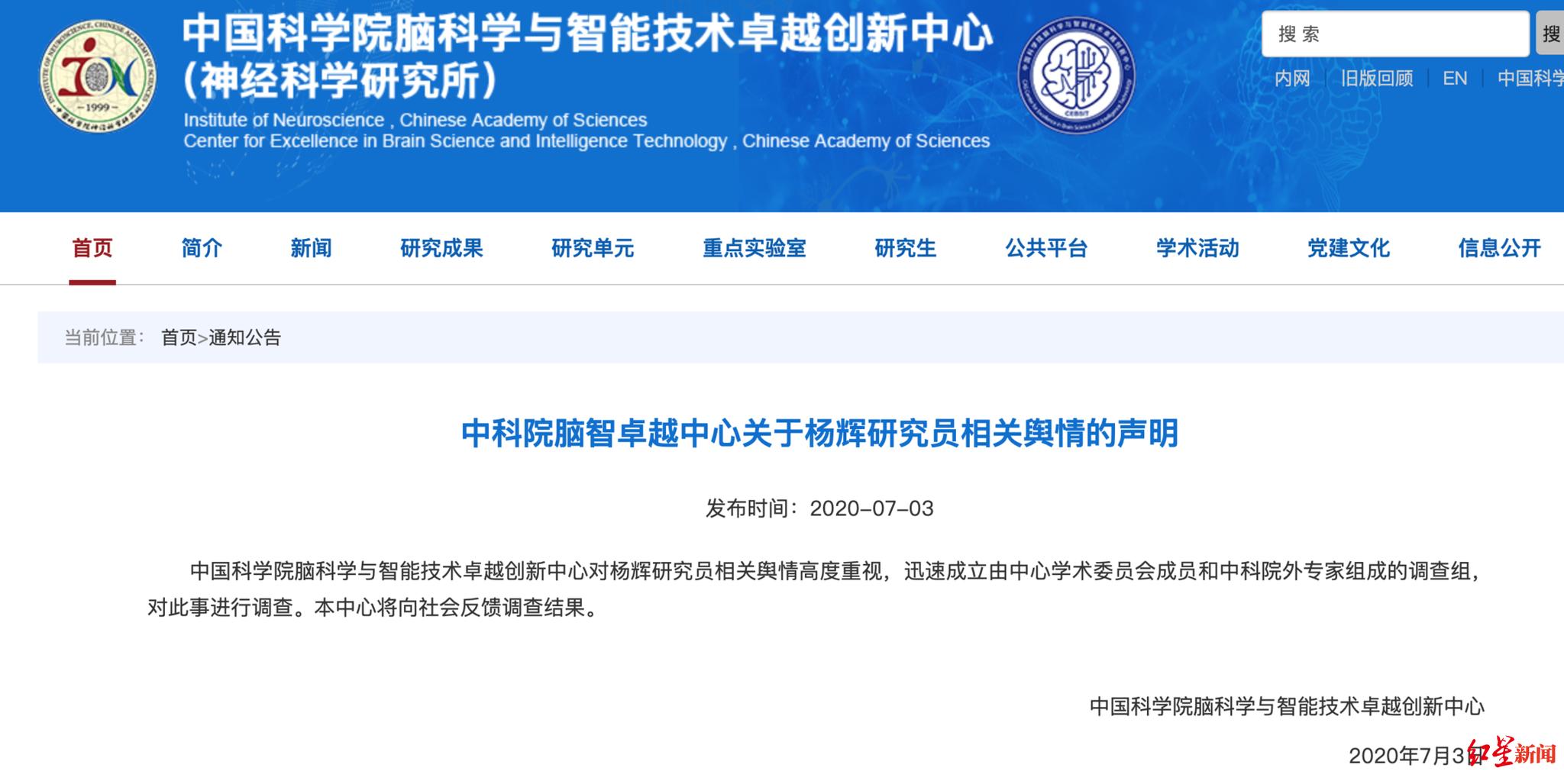 中科院脑智卓越中心:高度重视杨辉研究员学术成果舆情,已成立调查组
