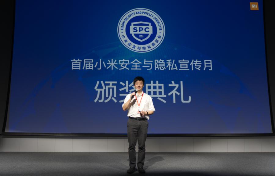小米崔宝秋:小米将在IoT安全与隐私保护领域做到世界最佳