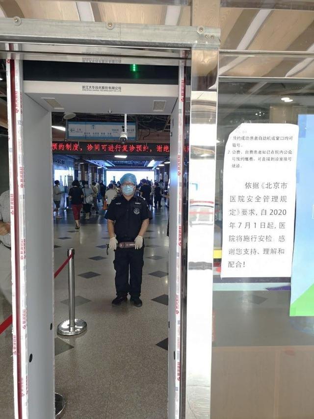 确保医院医疗安全 北京中医药大学东方医院实行封闭管理