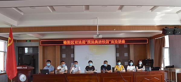 """榆阳区司法局举办""""《民法典》进校园""""法治讲座"""