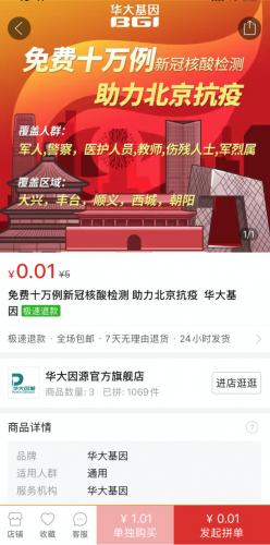 拼多多:联手华大基因为北京医护、教师等群体免费提供10万份核酸检测