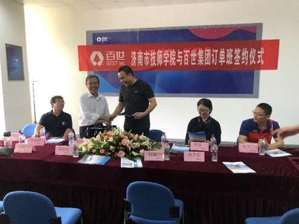 济南市技师学院商贸系与百世快递共建订单班