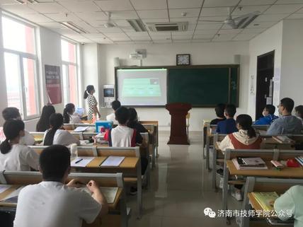 """济南市技师学院举行""""乐享新学期 开启新篇章""""心理健康讲座"""