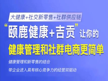 颐鹿健康携手吉贡开展健康产业领域的社交新零售