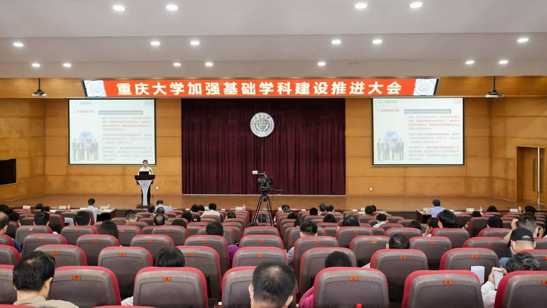 向世界一流大学迈进 重庆大学发布加强基础学科建设行动计划