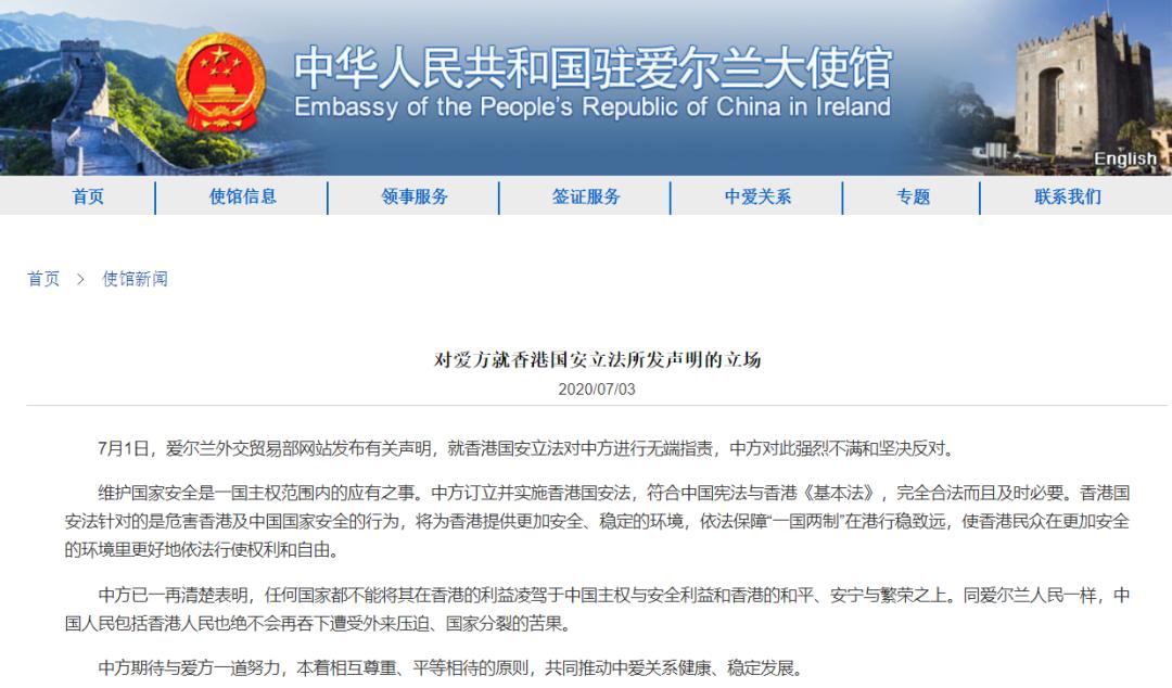 爱尔兰就香港国安立法赢咖3主管,赢咖3主管图片