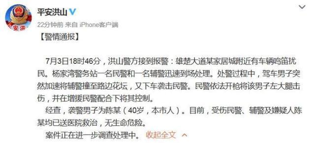 武汉男子驾车袭警后被开枪制服 受伤人员均已送医院救治