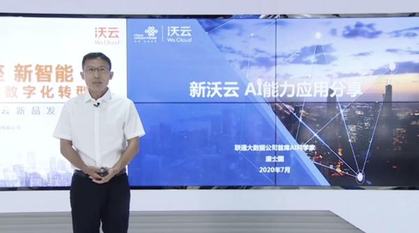"""打造具备""""职业技能""""的行业AI,中国联通加速政企客户数字化转型"""