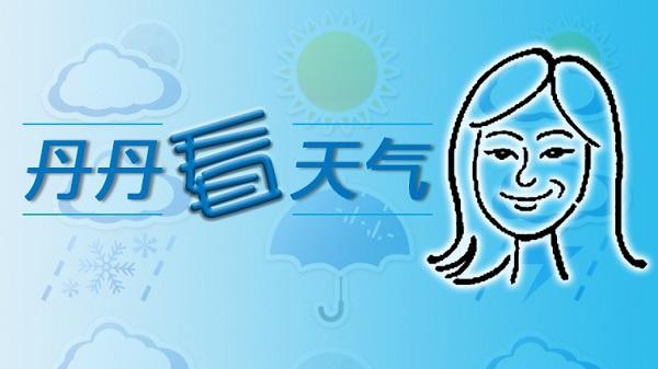 """丹丹看天气 全国暴雨预警已经连发31天  下周上海高考期间仍然""""雨雨雨"""""""