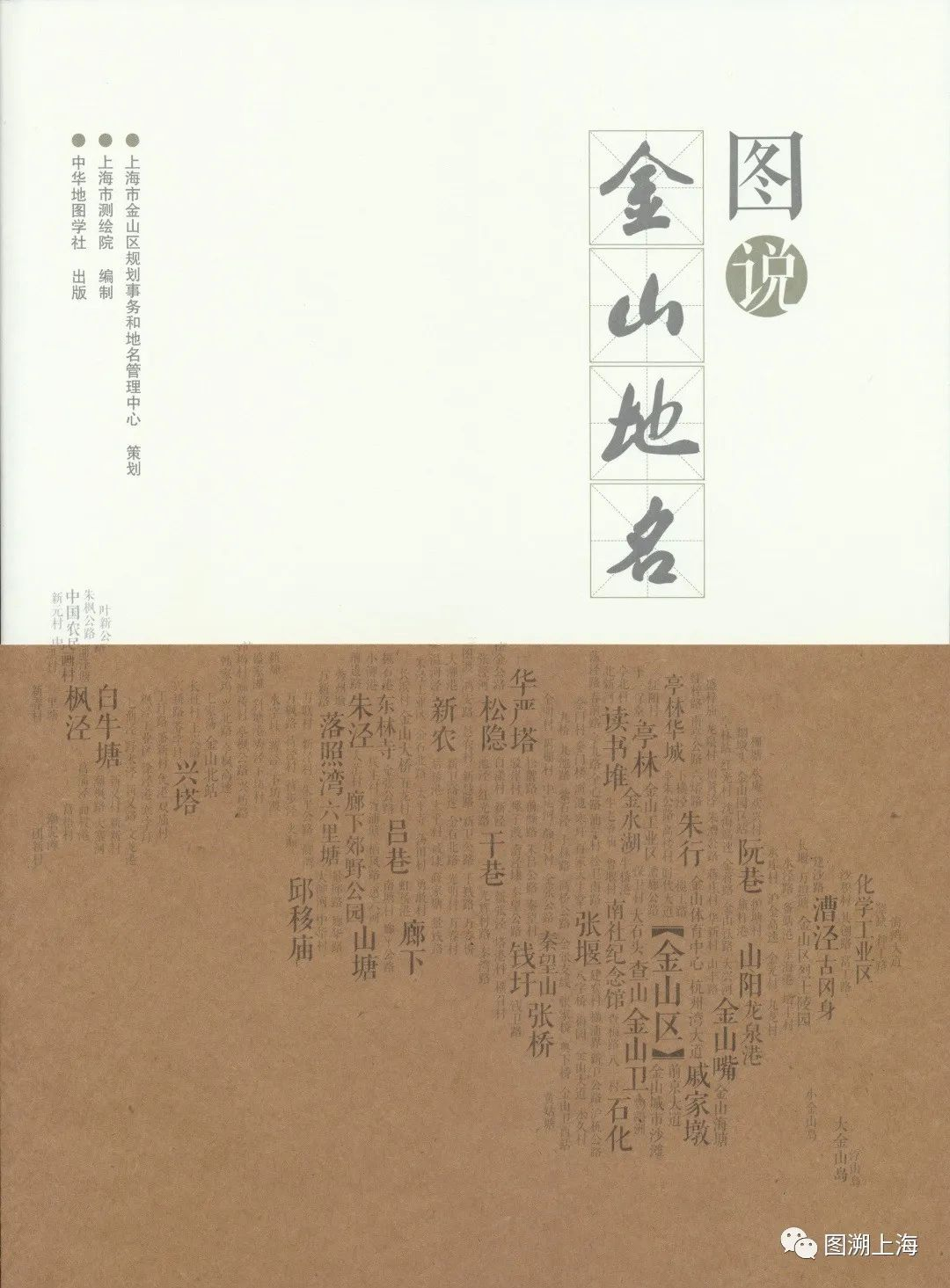 图说金山地名:枫泾古镇与中国农民画村
