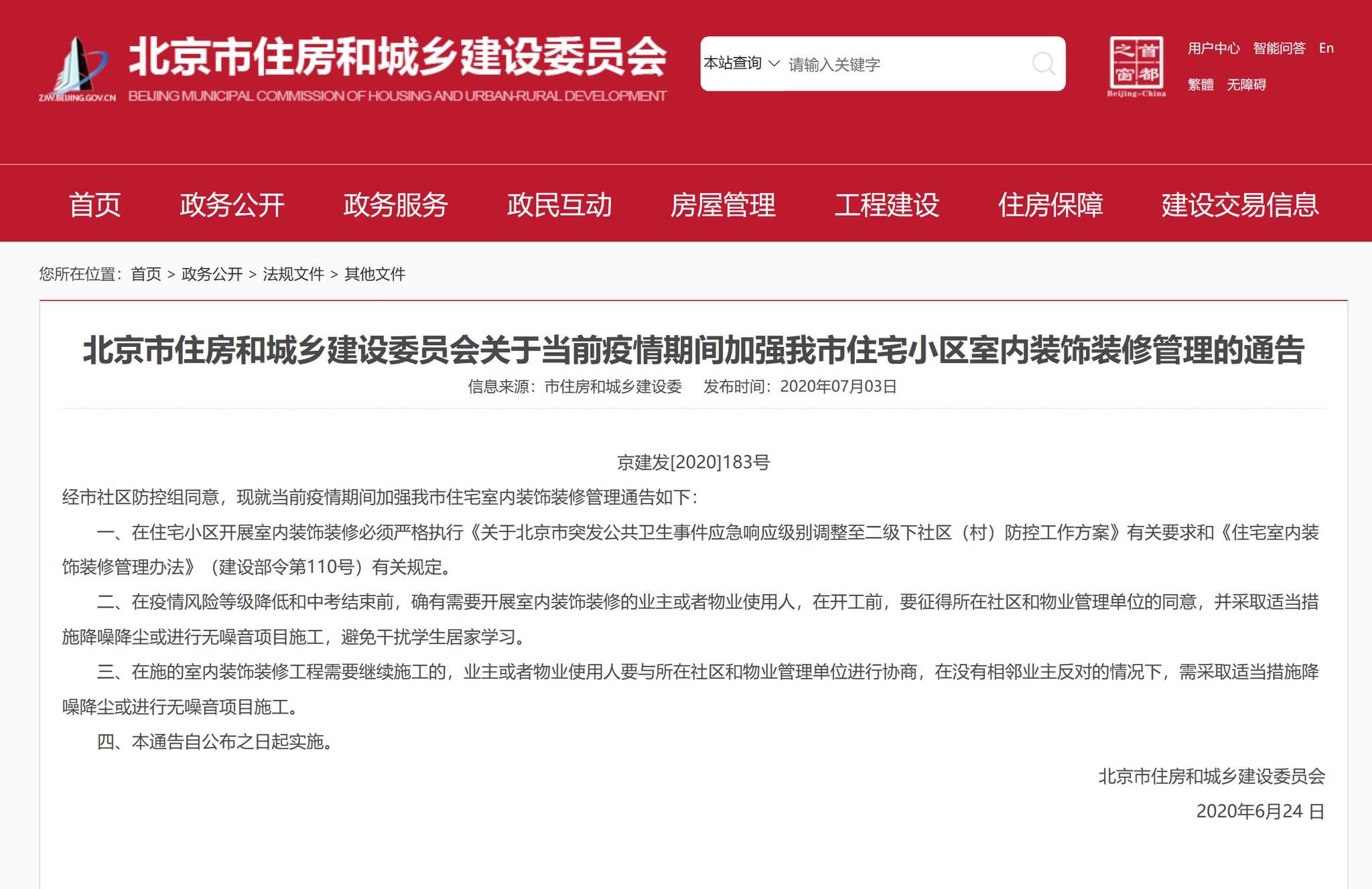 为疫情防控和中高考让路,北京部分家装公司暂停装修图片