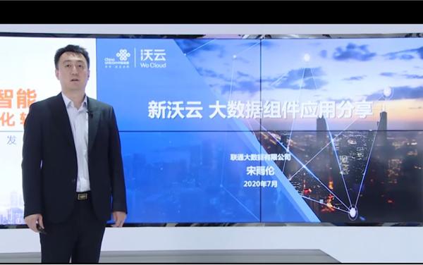 构建支持全民化编程的大数据组件,中国联通加速政企客户数字化转型