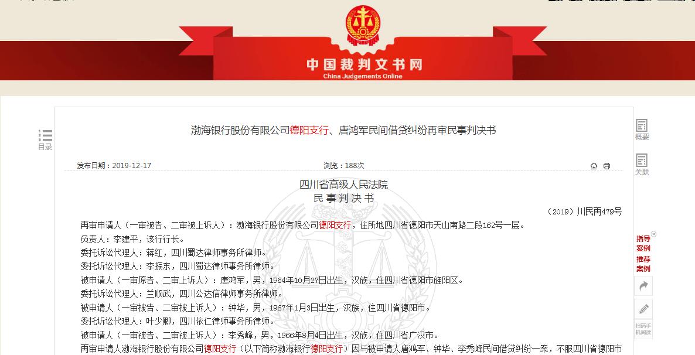 「摩天平台」IPO在摩天平台即渤海银图片