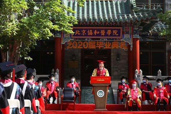 北京协和医学院校长王辰在2020届毕业典礼上发表讲话