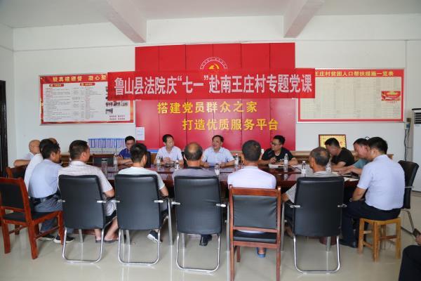 河南鲁山县法院党组副书记、副院长林继五赴南王庄村讲党课