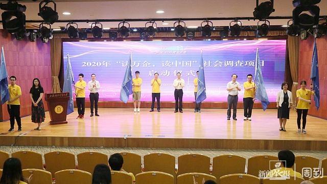"""上海对外经贸大学第二季""""访万企、读中国""""社会调查项目出征"""