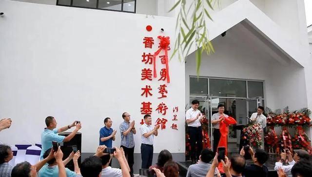 【资讯】魏百勇艺术馆开馆,携手金田助力乡村振兴
