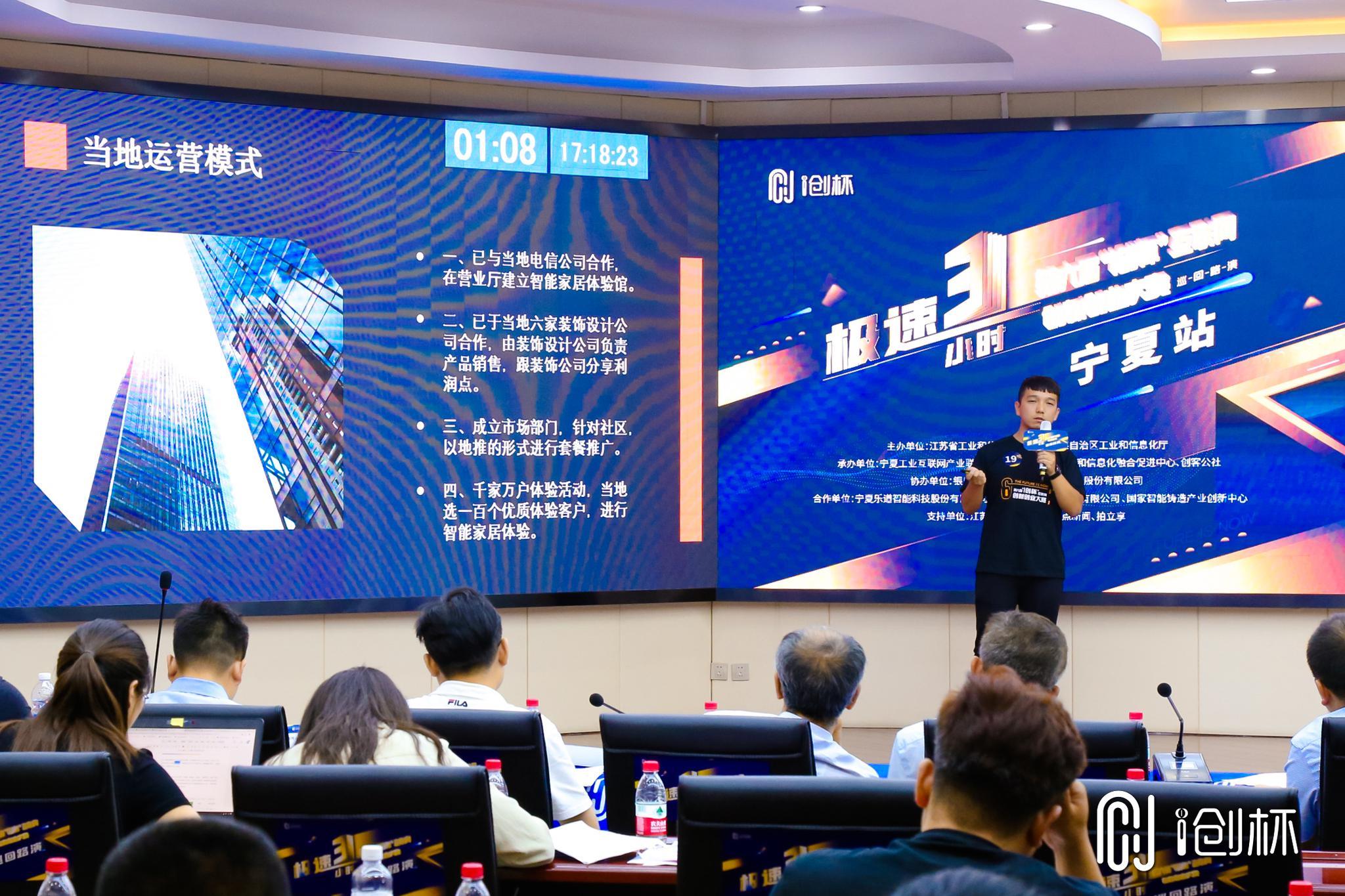 """第六届""""i创杯""""互联网创新创业大赛宁夏站巡回路演赛举办"""