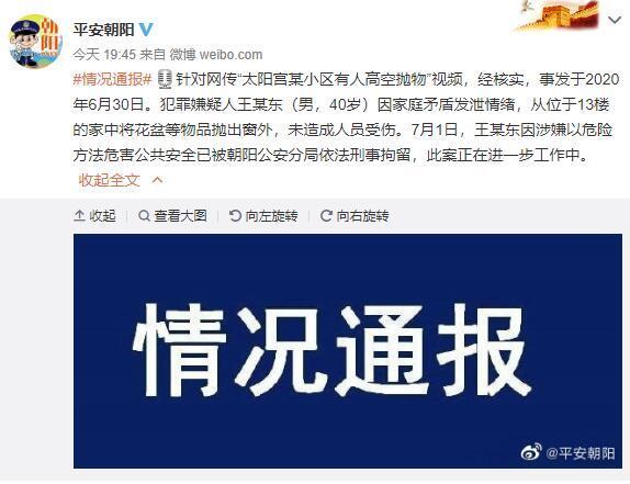 北京一男子从13楼将花盆抛出窗外 被警方刑拘